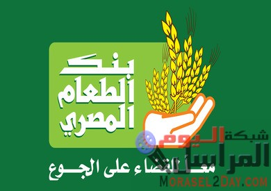 بنك الطعام يطلق بوابة الكترونية لتسجيل الافراد لتقديم مساعدات لهم