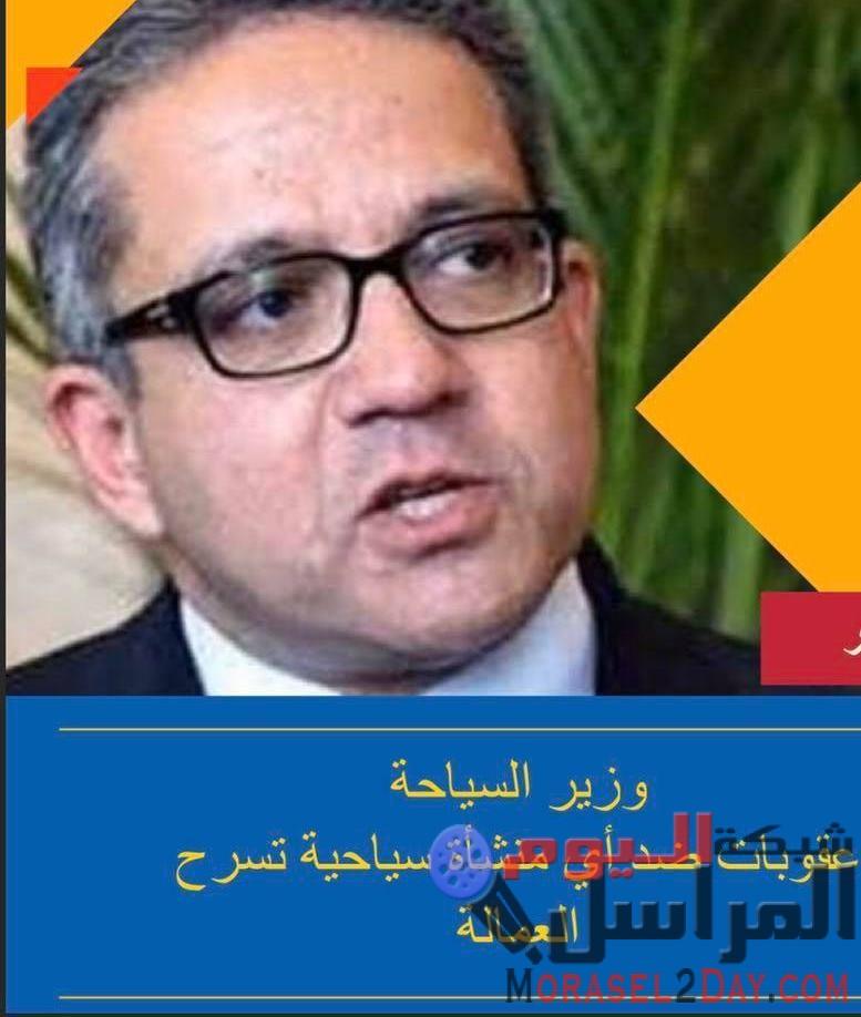 وزير السياحة: عقوبات ضد أي منشأة تسرح العمالة