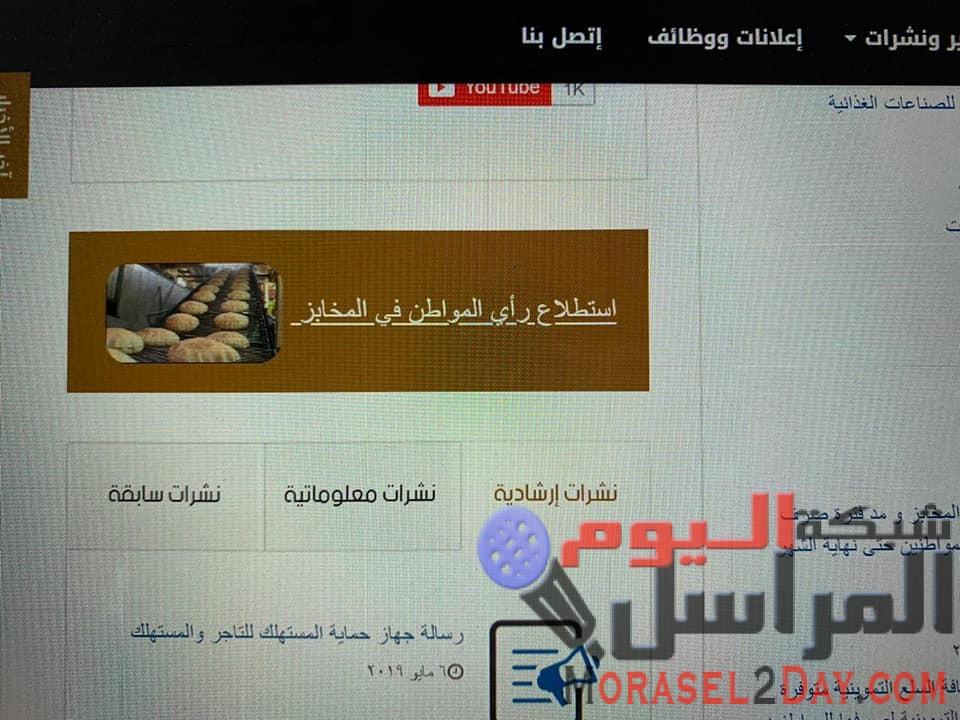 وزير التموين يُطلق خدمة جديدة للمواطنين لتقييم اداء المخابز عبر الموقع الإلكتروني لوزارة التموين.