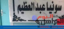 إطلاق اسم الطبيبة الشهيدة سونيا عبد العظيم على جناح (ج) بمستشفى الفرنساوي