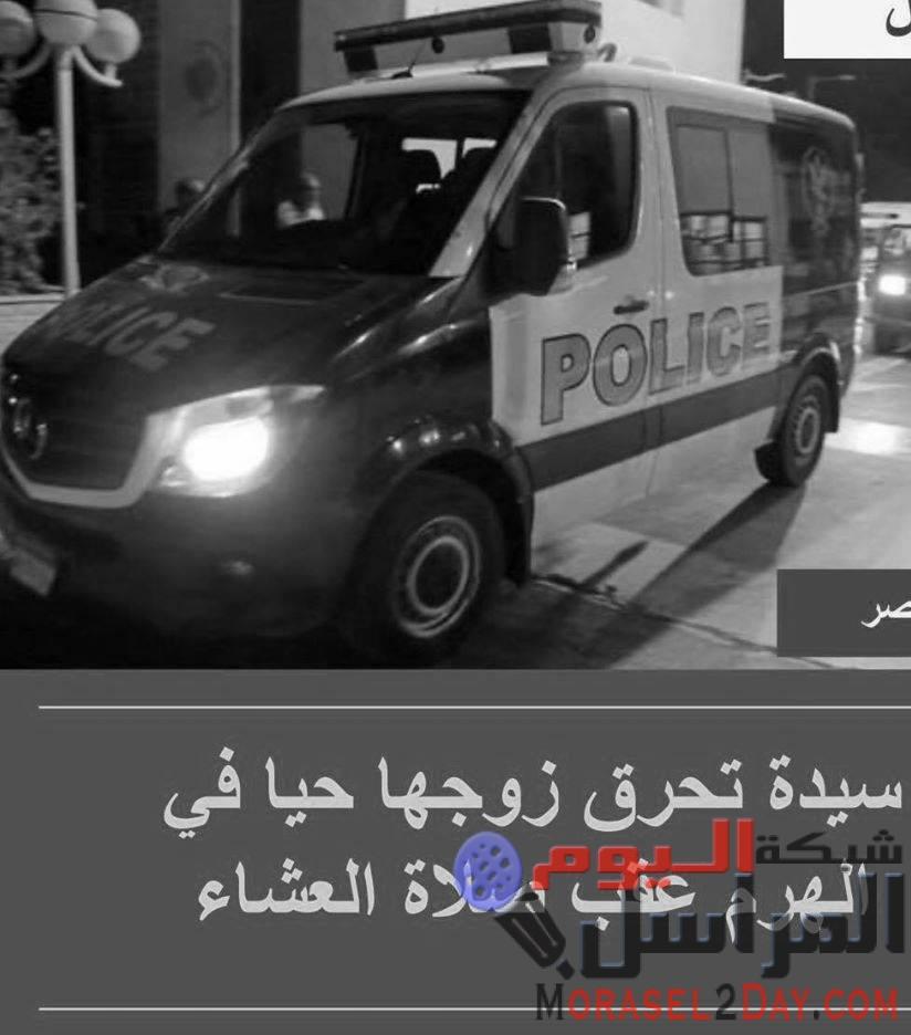 سيدة الهرم تقتل زوجها بعد صلاة العشاء بالحرق