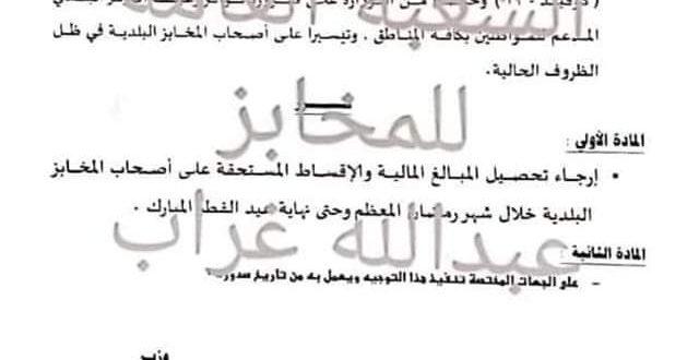 وزير التموين: إرجاء تحصيل المبالغ المالية والأقساط المستحقة على أصحاب المخابز البلدية خلال شهر رمضان وحتى نهاية عيد الفطر المبارك