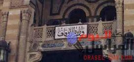 حقيقة فتح المساجد غدا لأداء صلاة الجمعة .. ماذا قالت وزارة الأوقاف