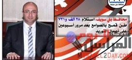 محافظ بني سويف:استلام 28 ألف و731 طن قمح بالصوامع بعد مرور أسبوعين على أعمال التوريد