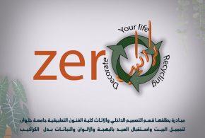 كلية الفنون التطبيقية جامعة حلوان تطلق مبادرة زيرو كراكيب