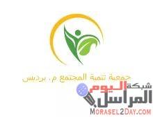 جمعية تنمية المجتمع تواصل دعم ابناء برديس في رمضان