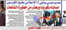 """عمرو موسي ينفي لـ""""الإعلامى طارق الكرداوى"""" إصابته بكورونا ويحذر من خطورة الشائعات"""