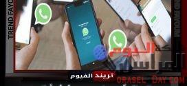 عطل واتسآب يصل مصر.. مفيش أونلاين أو last seen