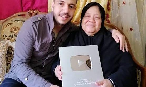 بالفيديو وفاة ماما سناء  أشهر يوتيوبر ضحية الإهمال الطبى