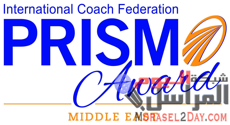 """الاتحاد الدولي للكوتشينج يعلن عن انطلاقة احتفاله الافتراضي الأول لجوائز """"بريزم"""" للتميّز المؤسسي في الشرق الأوسط"""