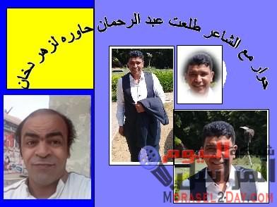 الشاعر طلعت عبد الرحمان :دخول البرلمان شرف كبير من منظور البعض ولست منهم والحمد لله