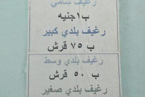 حماية المستهلك يشن حملات توعوية علي مخابز العيش الفينو و السياحي
