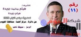 برنامج انتخابى طموح يضع هيثم جويدة فى بؤره اهتمام المواطنين بدائرة أطسا محافظة الفيوم
