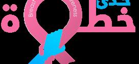 """فايزر تطلق حملة """" خذي خطوة"""" لدعم مرضى سرطان الثدي على مستوى منطقة الشرق الأوسط وأفريقيا"""
