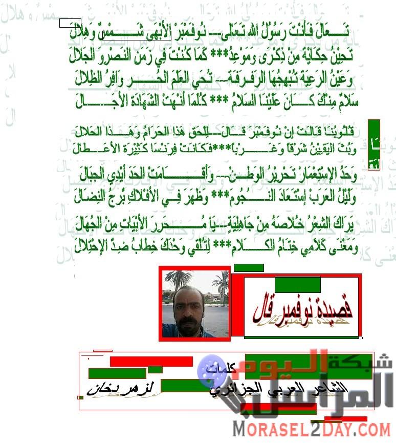 قصيدة: *- نوفمبر قال -* كلمات الشاعر العربي الجَزائري – لزهر دخان- وضعت كلماتها في  الموافق ل 17 أكتوبر ، تشرين الأول 2020م