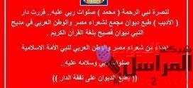 قرارٍ سخيٍ شجاع لدار الأديب  طبع ديوان مجمع لشعراء مصر والوطن العربي في مديح النبي