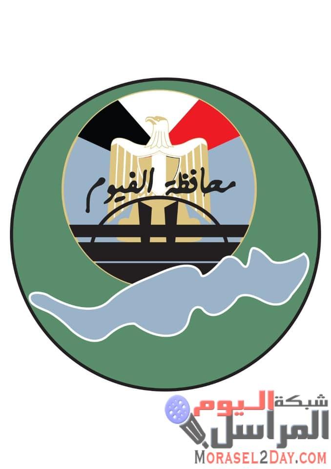 محافظة الفيوم :تمويل 24 مشروعاً من صندوق التنمية المحلية بقيمة 326 ألف جنيه خلال 4 أشهر