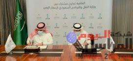 رفعًا لمستوى الخدمات..وزارة النقل تبرم اتفاقية مع البرنامج السعودي لتنمية وإعمار اليمن