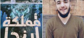 الكاتب مصطفى المتولي يستعد لمعرض القاهره الدولي للكتاب برواية ( يُخيل إليكم )