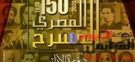 ناصرعبدالحفيظ يوجه نداء للمسؤلين عن المسرح المصري
