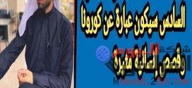 الكاتب حسين الفليكاوى : إصدارى السادس سيكون عن كورونا وقصص إنسانية مؤثرة