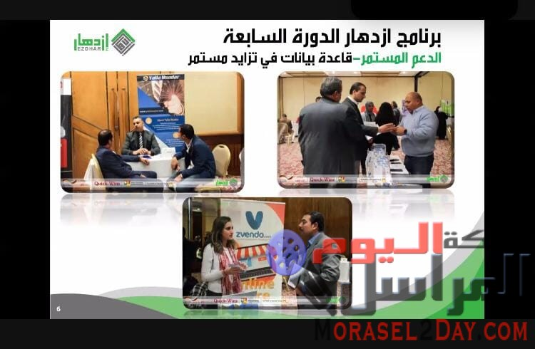 مع افتتاح الدورة السابعة لبرنامج ازدهار…  الجزايرلي: حققنا المستهدف بالوصول الي ٢٠٠ منشأة غذائية ونسعى لاستدامه البرنامج