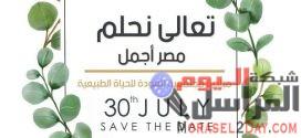 """تدشين مبادرة """"تعالي نحلم مصر اجمل"""" برعاية وزارتي الزراعة والتجارة والصناعة"""
