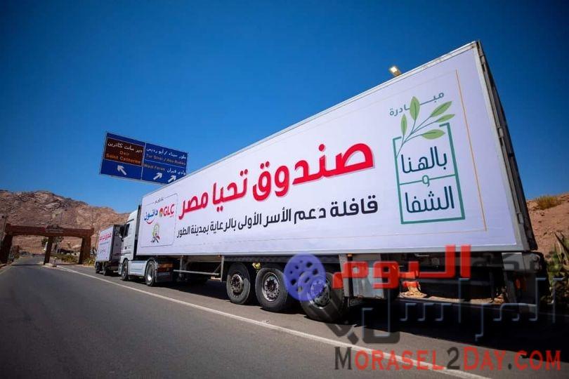 صندوق تحيا مصر ينظم قافلة حماية إجتماعية في سانت كاترين توزيع 20 طناً مواد غذائية ودواجن ومعلبات