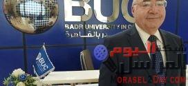 جامعة بدر تعلن الحد الأدنى بكل كلياتها فى القطاعين الطبى