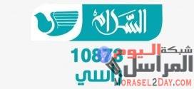 """قناة """"السلام"""" تستعد لإطلاق خريطتها البرامجية الجديدة"""