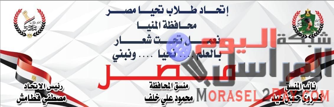 اطلاق المؤتمر الوطنى السادس للقيادة اتحاد طلاب تحيا مصر و قيادات المحافظة