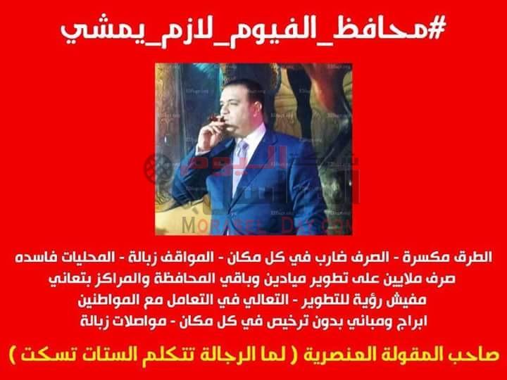 رساله إلى المستشار وائل مكرم محافظ الفيوم كلمات من نبض الشارع الفيومى