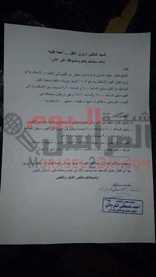 نائب مجلس شعب بالفيوم يطالب وزير النقل انشاء خط سكة حديد مزدوج يربط الفيوم بالقاهرة الكبرى