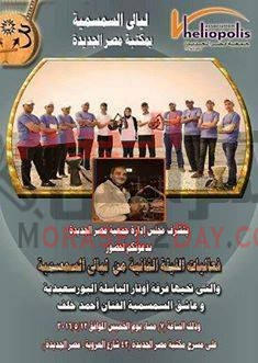 ليالى السمسمسة وفرعون ذو الاوتاد اولى فعاليات مكتبة مصر الجديدة بمناسبة الاجازة الصيفية