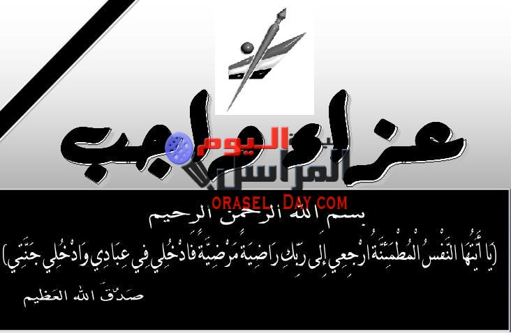 عزاء واجب  من أسرة شبكة المراسل اليوم لرجل الأعمال البحرينى المعروف المهندس فيصل شرف