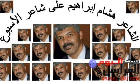 الشاعر هشام إبراهيم علي شاعر الأسبوع