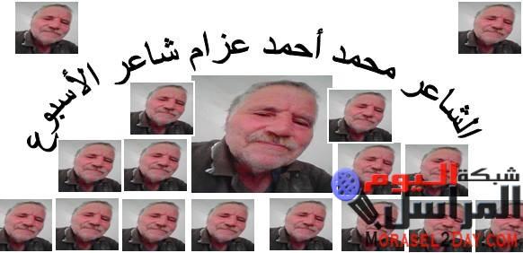 الشاعر محمد أحمد عزام شاعر الأسبوع