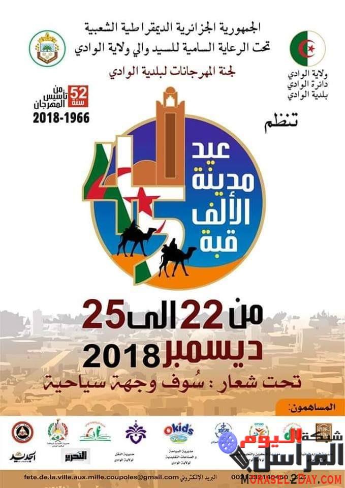 الجزائر: مهرجان عيد مدينة الألف قبة وقبة سينطلق قريباً