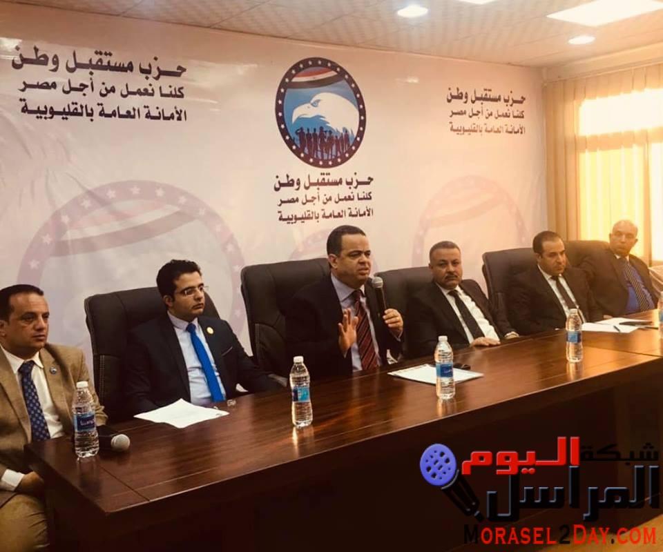 هلال يلتقي قيادات مستقبل وطن بالقليوبية للوقوف على خطة الاستعداد للإستفتاء الدستوري