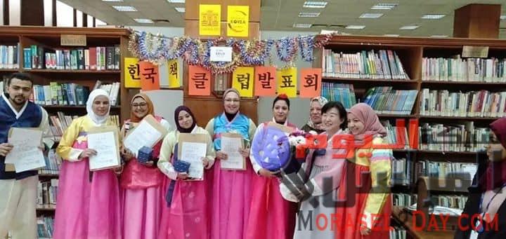 أجواء كورية في دار الكتب المصرية.