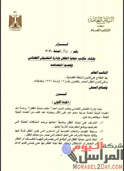 النائب العام يصدر قرارا بإنشاء مكتب حماية الطفل