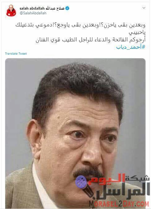 نجوم الفن ينعون الفنان الراحل أحمد دياب