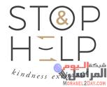 """لترسيخ روح العطاء في المجتمع..مبادرة """"Stop & Help"""" تُطلق حملتها للعودة للمدارس"""