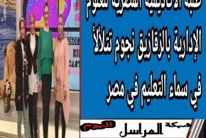 طلبة الأكاديمية المصرية للعلوم الاداريه بالزقازيق نجوم تتلألأ في سماء التعليم في مصر