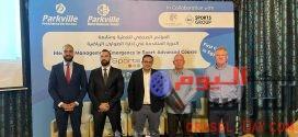 اطلاق برنامج تدريب لطب الطوارئ الرياضى في مصر بخبرة عالمية لانقاذ حياة اللاعبين